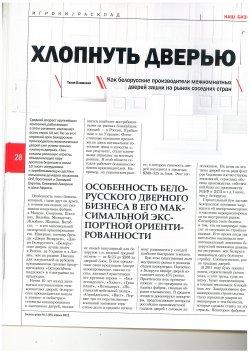 Статья про двери Белоруссии