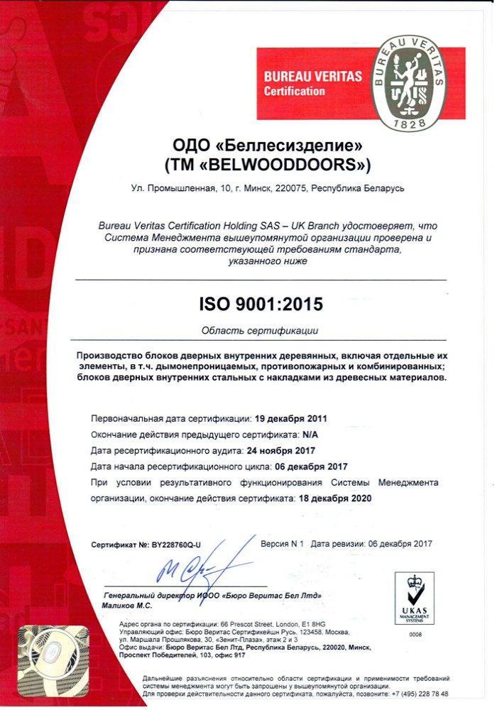 Сертификат на соответствие требованиям стандарта ISO 9001:2008