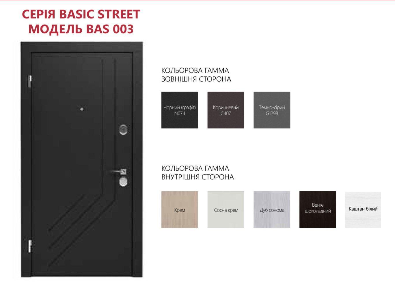 Цветовая гамма входных дверей Rodos BAS Basic Street BAS 003