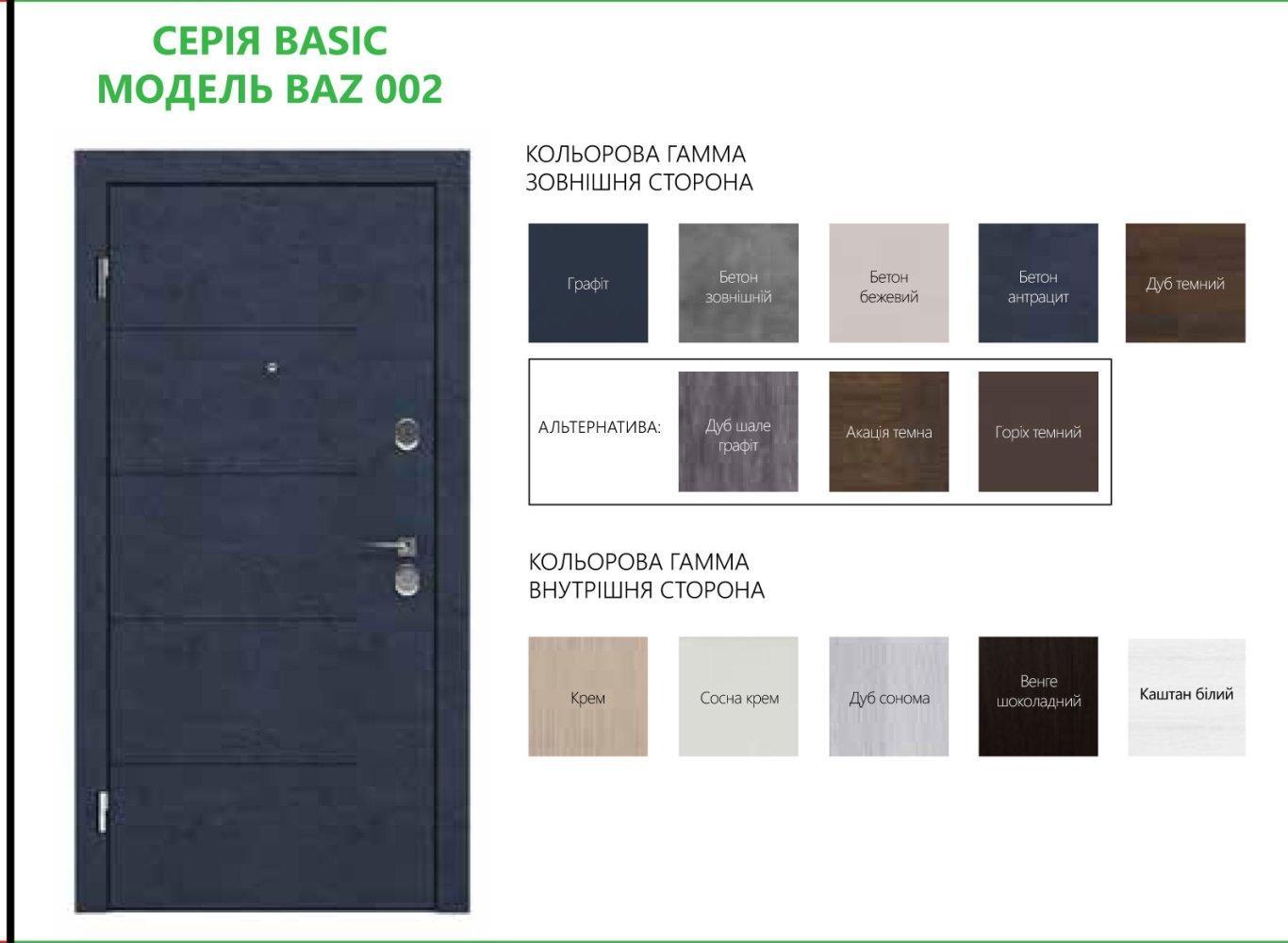 Цветовая гамма входных дверей Rodos BAZ Basic BAZ 002