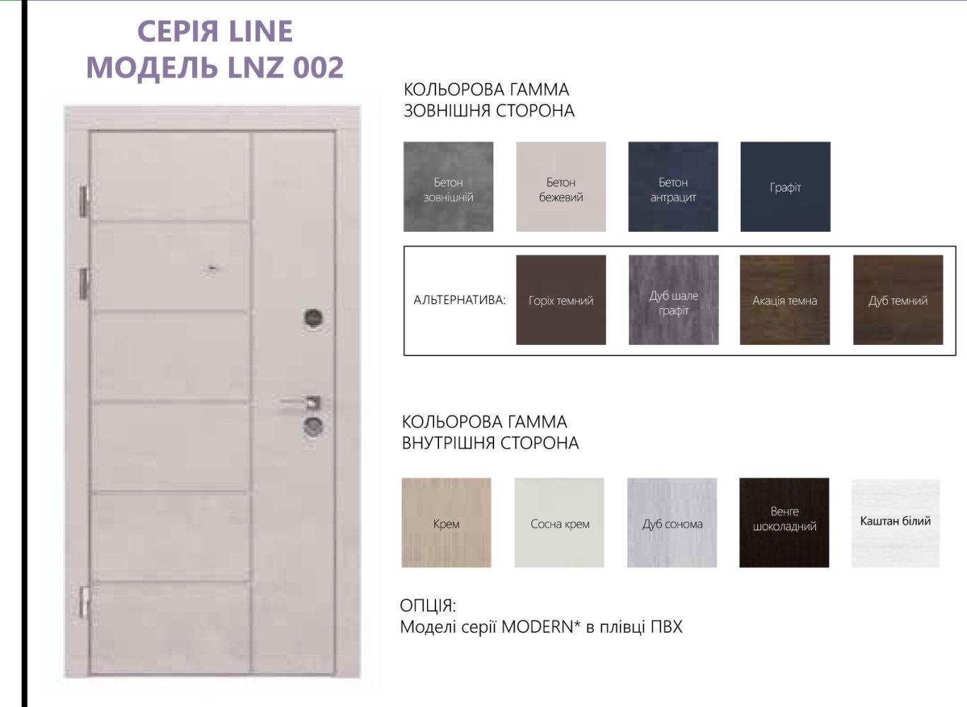 Цветовая гамма входных дверей Rodos LNZ Line LNZ 002