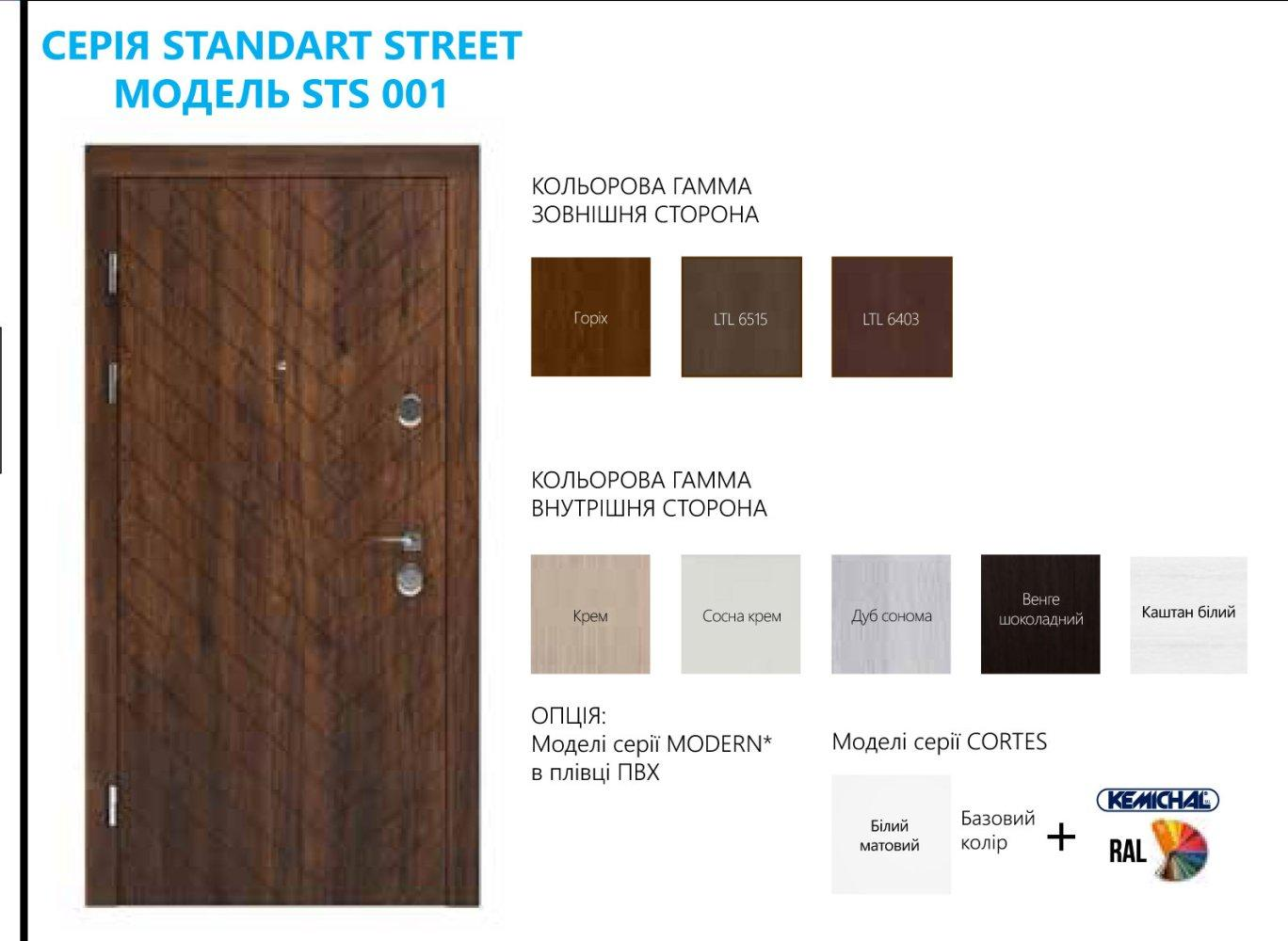 Цветовая гамма входных дверей Rodos STS Standart Street STS 001