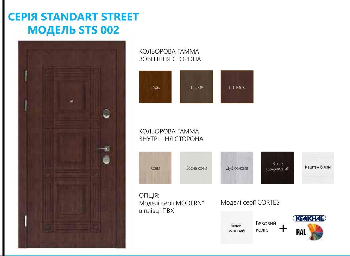 Цветовая гамма входных дверей Rodos STS Standart Street STS 002