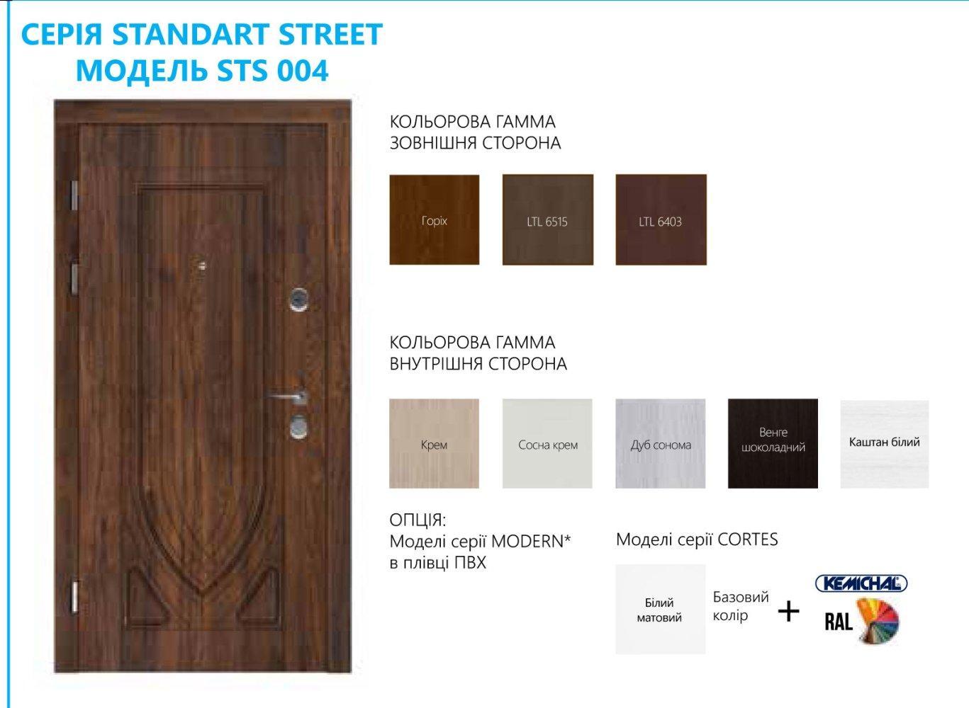 Цветовая гамма входных дверей Rodos STS Standart Street STS 004