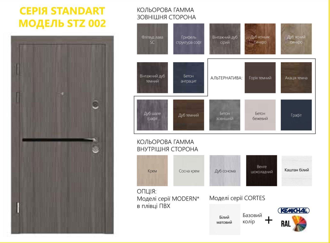 Цветовая гамма входных дверей Rodos STZ Standart STZ 002