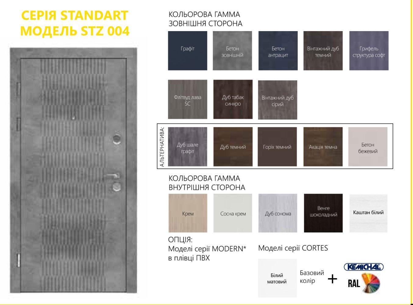 Цветовая гамма входных дверей Rodos STZ Standart STZ 004
