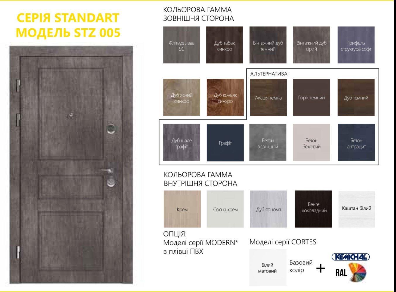Цветовая гамма входных дверей Rodos STZ Standart STZ 005