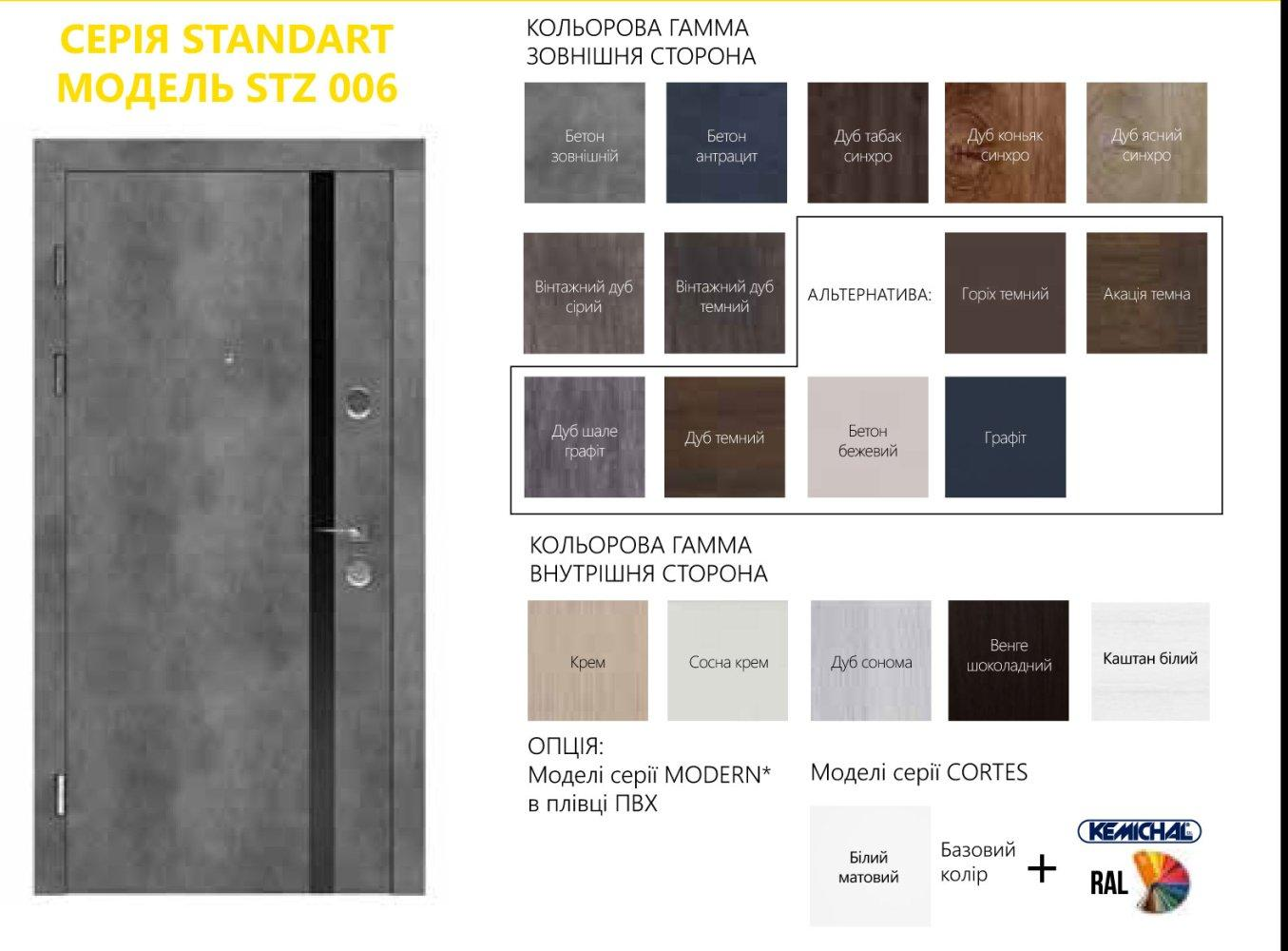 Цветовая гамма входных дверей Rodos STZ Standart STZ 006
