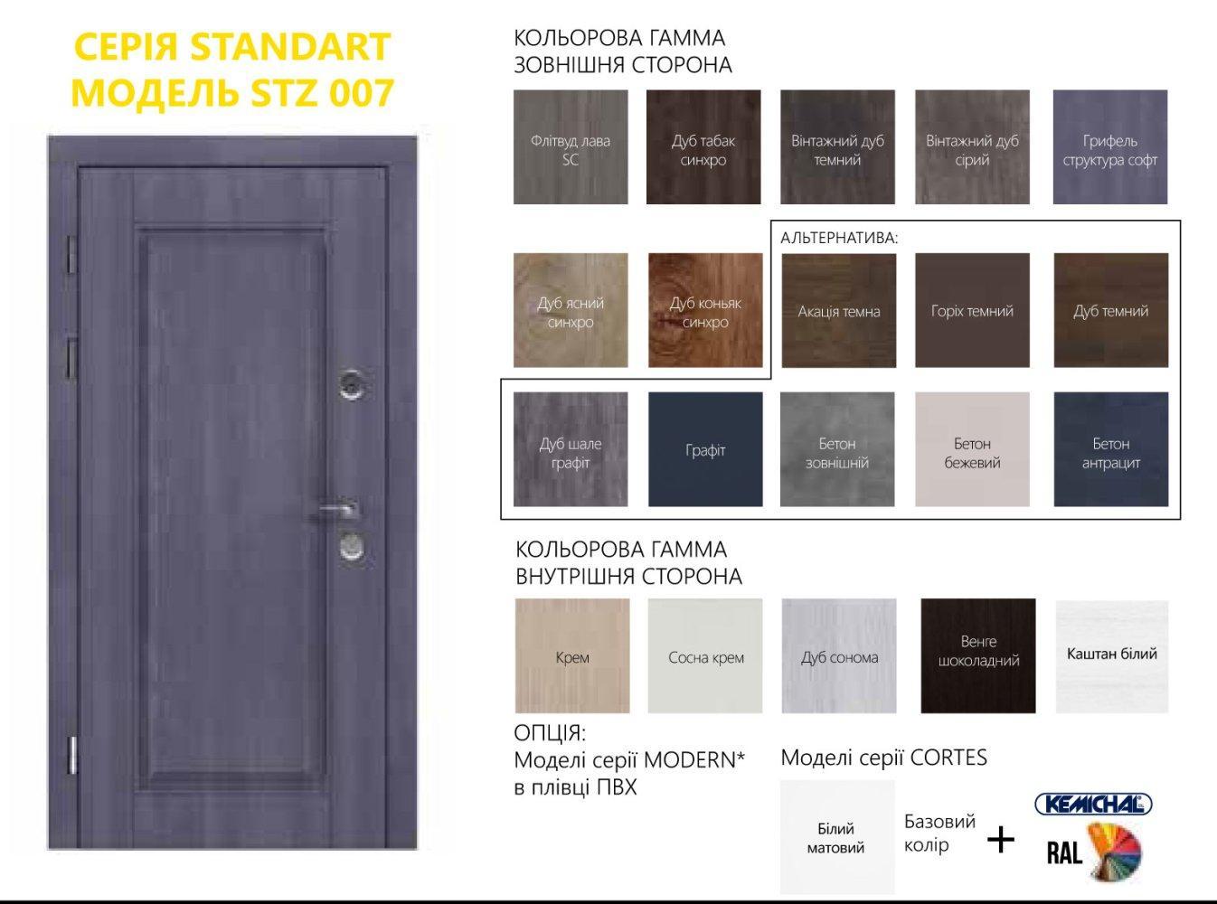 Цветовая гамма входных дверей Rodos STZ Standart STZ 007
