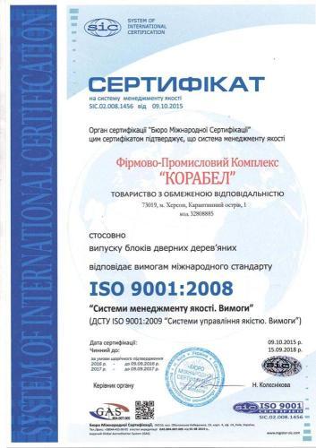 Сертификат качества Новый Стиль