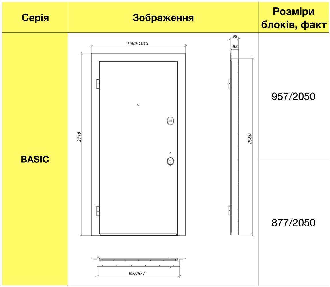 Размеры металлической двери Rodos BAZ Basic BAZ 002