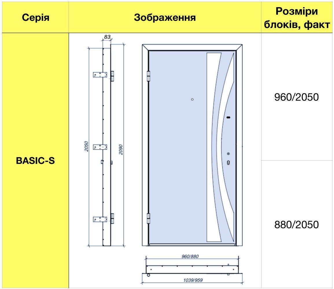 Размеры металлической двери Rodos BAS Basic Street BAS 003