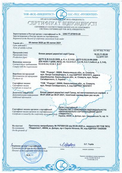 Сертифікат якості Родос