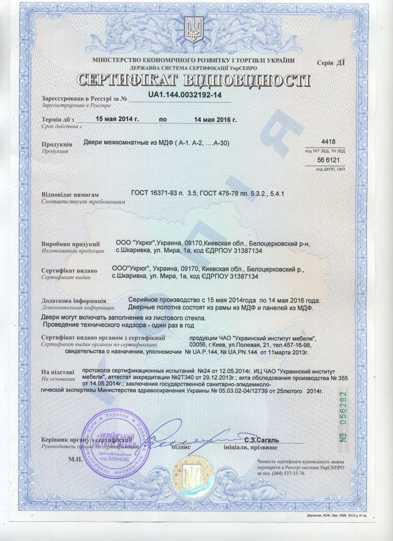 Сертификат соответствия дверей БМФ