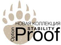 Серия Stability PROOF